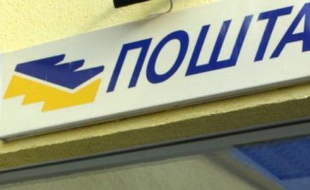 Pošta, logo