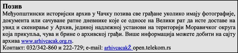 Arhiv-poziv