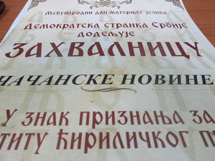 dss-cirilica