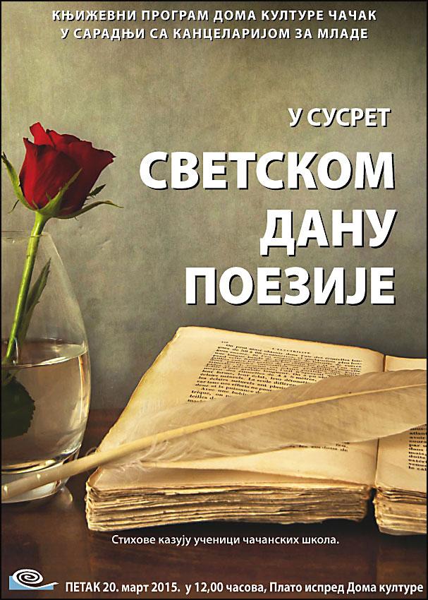 svetski-dan-poezije