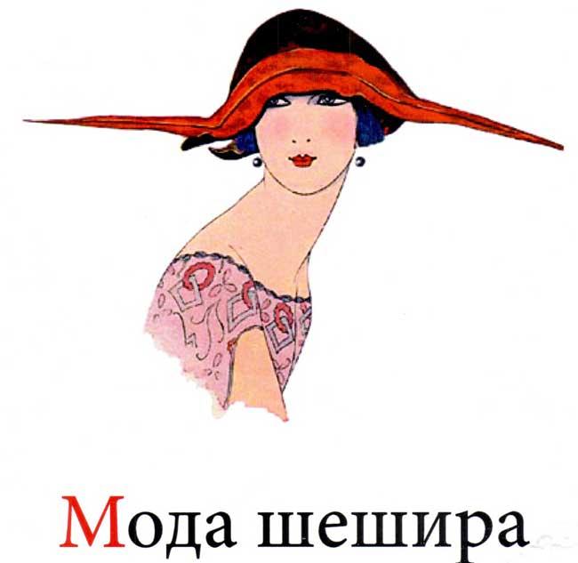 šeširi-1