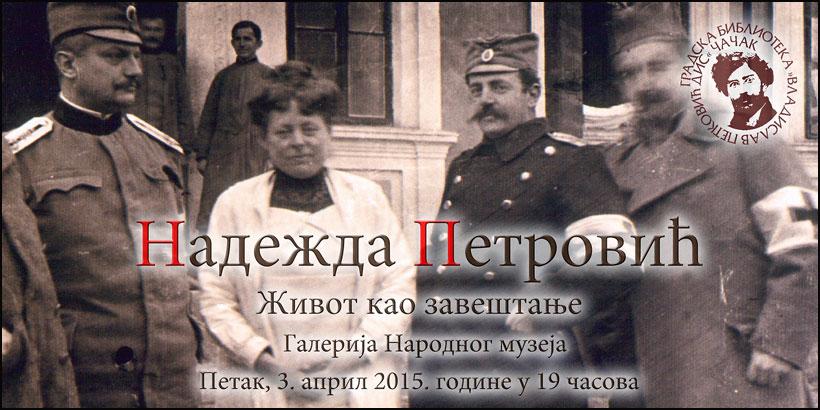Nadezda-Petrovic