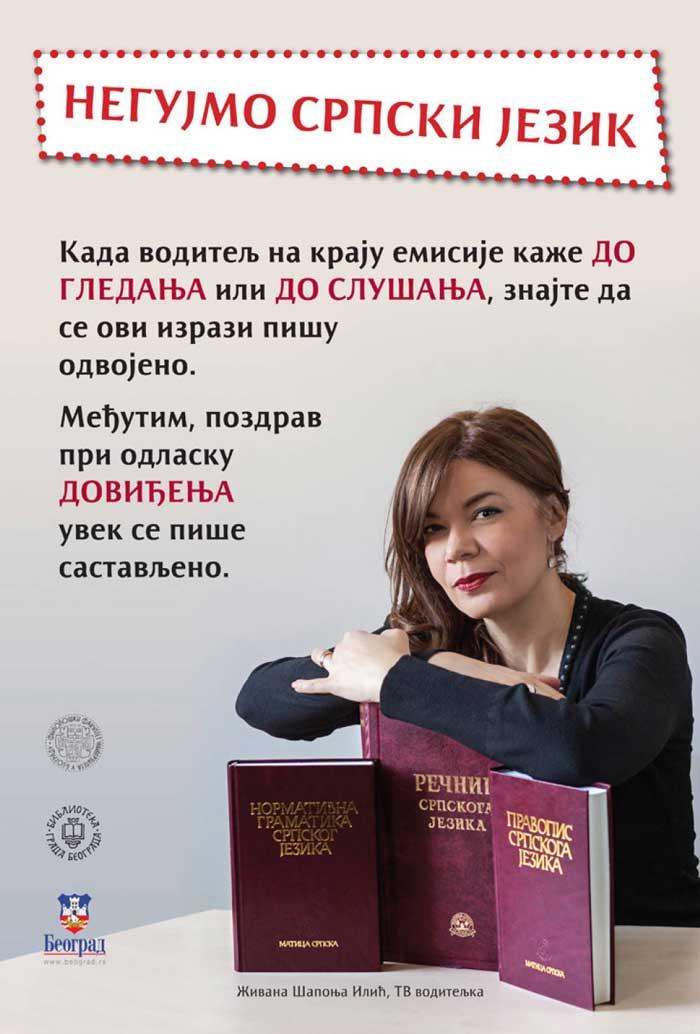 srpski-10