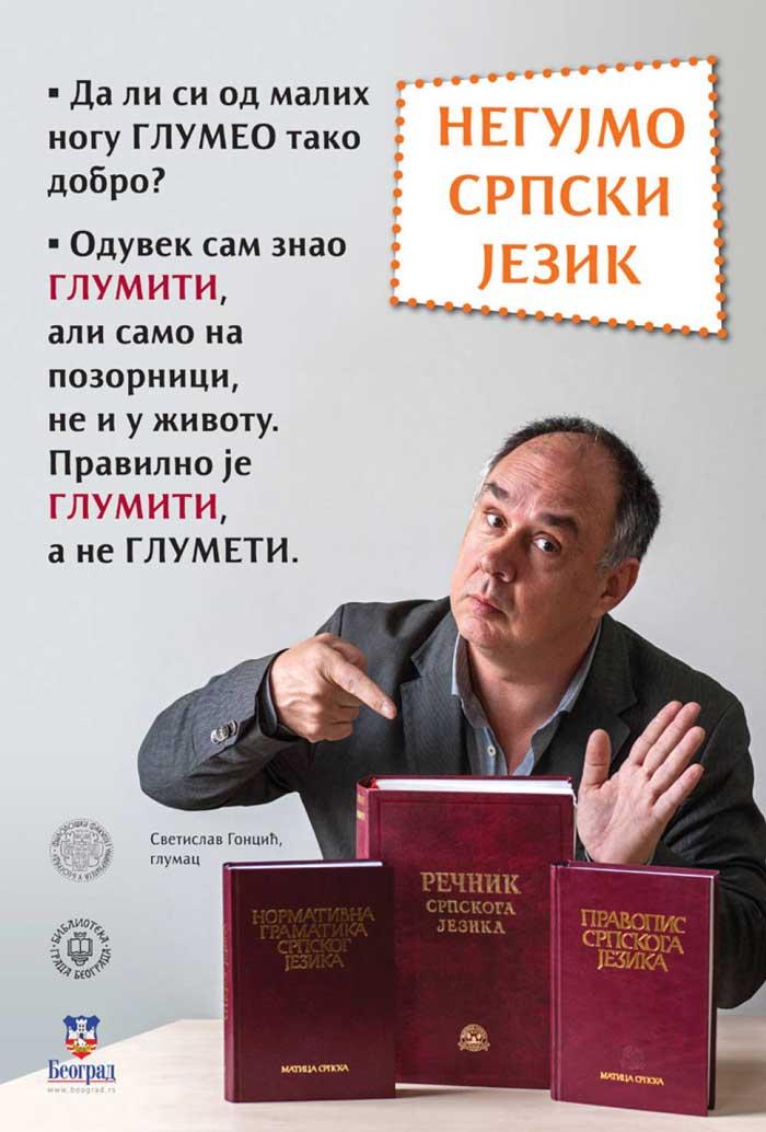 srpski-5