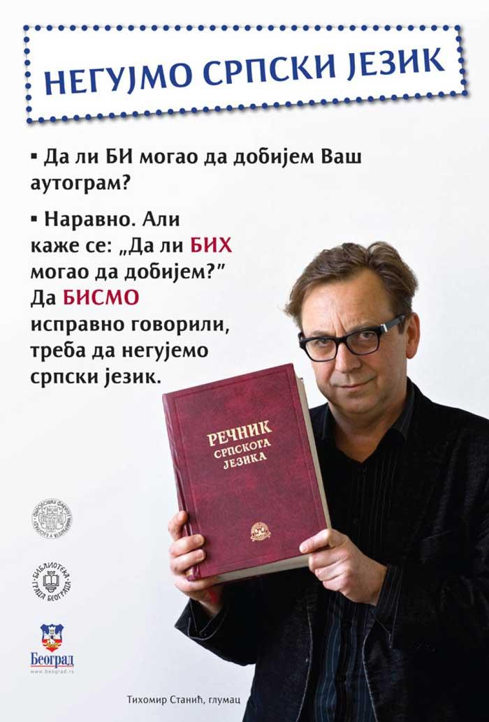 srpski-7