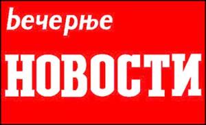 vecernje-novosti-logo