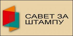 savet-za-stampu-logo-1