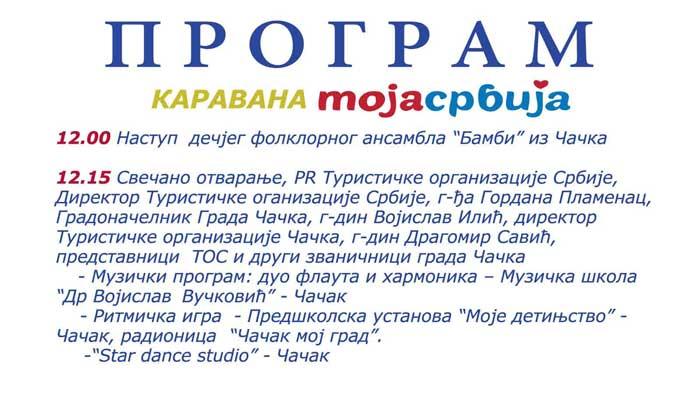 KARAVAN-MOJA-SRBIJA-U-ČAČKU---PROGRAM-2