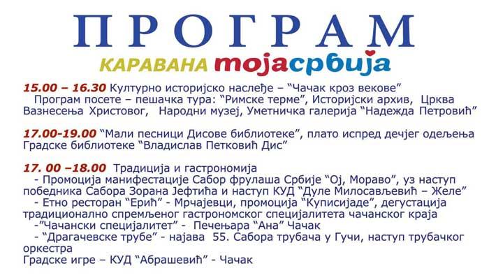 KARAVAN-MOJA-SRBIJA-U-ČAČKU---PROGRAM-4
