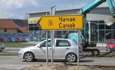 saobraćajni znak, čačak