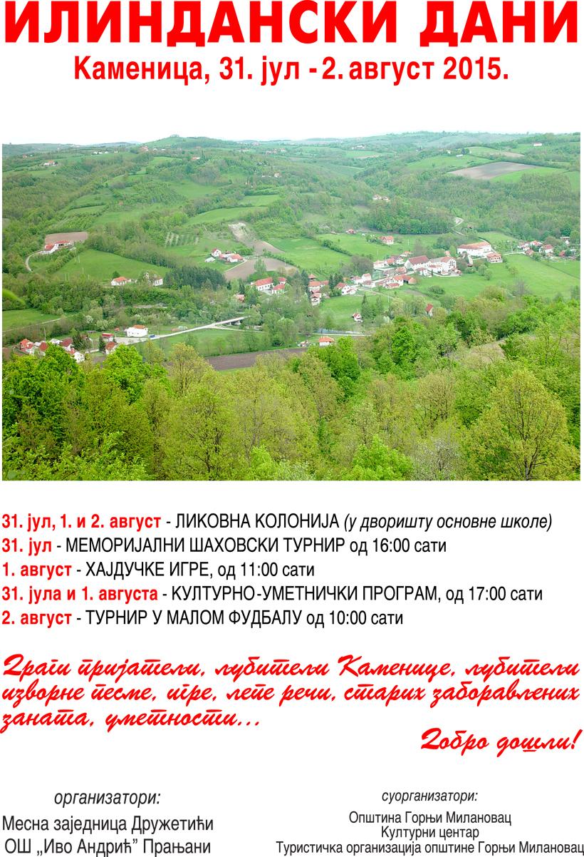 kamenica-1