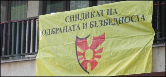 vojni-sindikat-1a