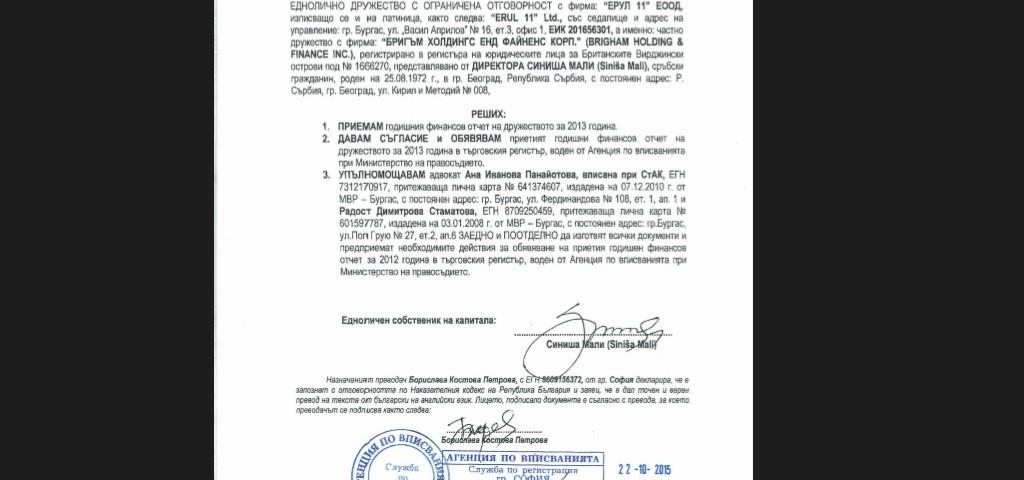 -dokument-resenje-potpisao-Sinisa-Mali1