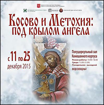 izlozba-kosovo-i-metohija