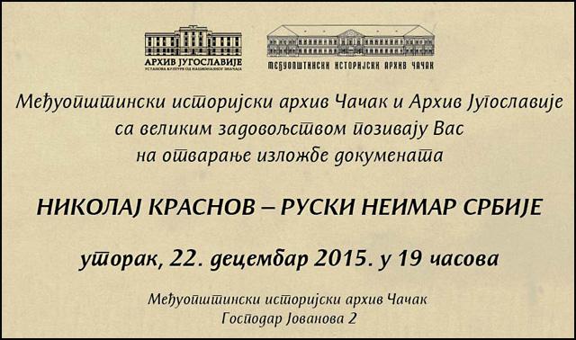 pozivnica_arhiv_cacak