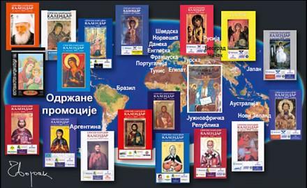 srpski-narodni-kalendar-2016.
