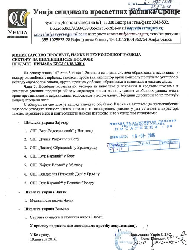 Unija sindikata prosvetnih radnika Srbije