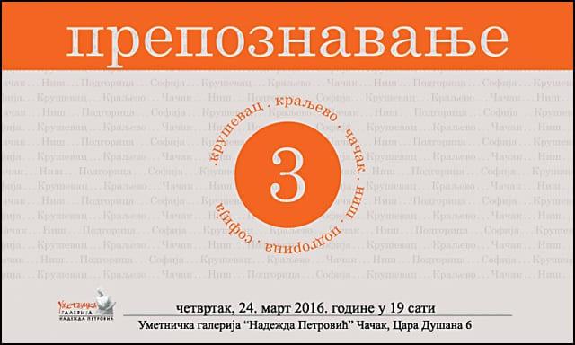 POZIVNICA-prepoznavanjе-3-Cacak