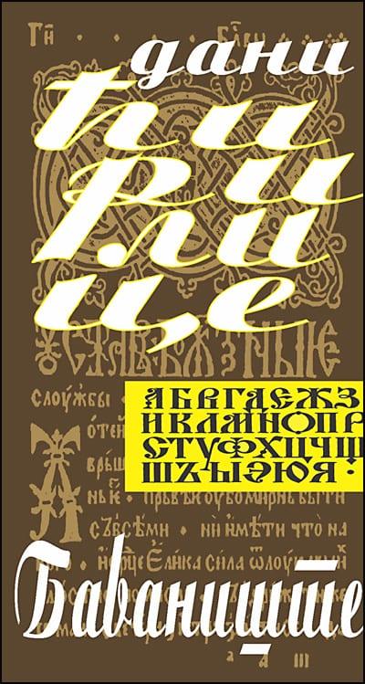 dani-cirilice-bavaniste-1