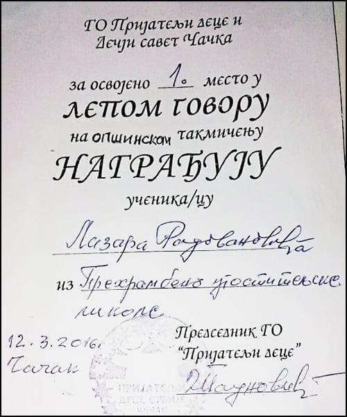 diploma-za-pesnika