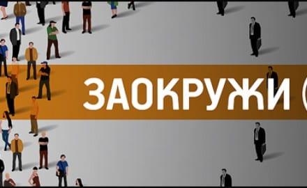 Baner-za-DJB-sajt-zaokruzi-17