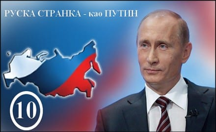 Ruska-stranka