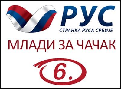 Stranka-Rusa-Srbije-logo-(2)