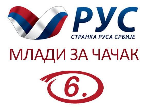 Stranka Rusa Srbije logo