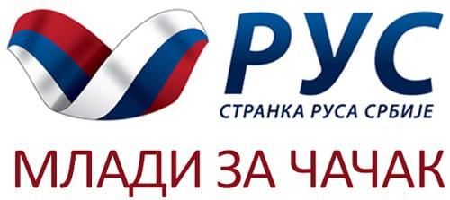 Stranka-Rusa-Srbije-logo