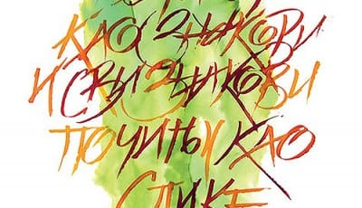 kaligrafija-1