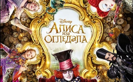 Alice-Through-the-Looking-Glass-plakat