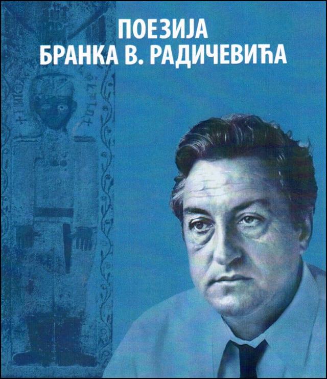 Branko-V-Radicevic-1a