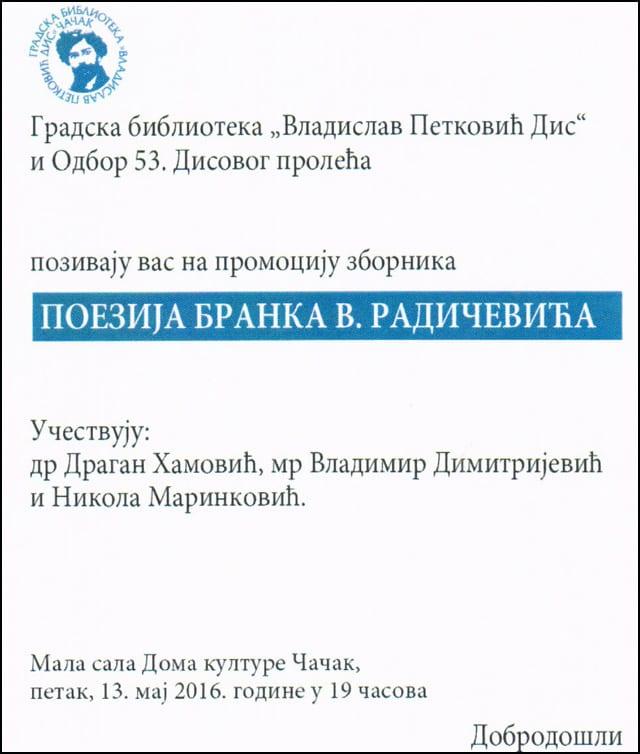 Branko-V-Radicevic-2a