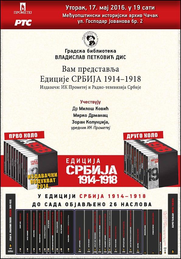 POZIVNICA_Srbija_1914-1918