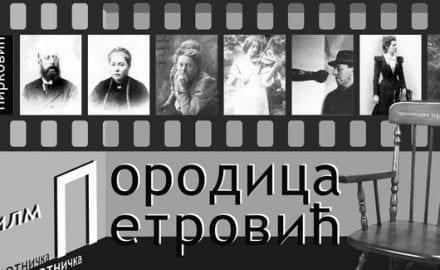 porodica-petrovic-2