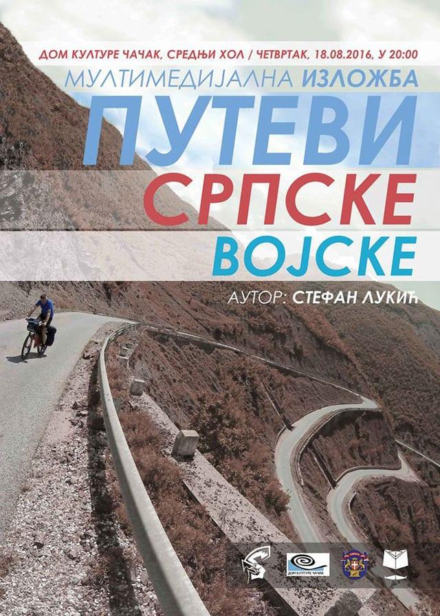 putevi srpske vojske