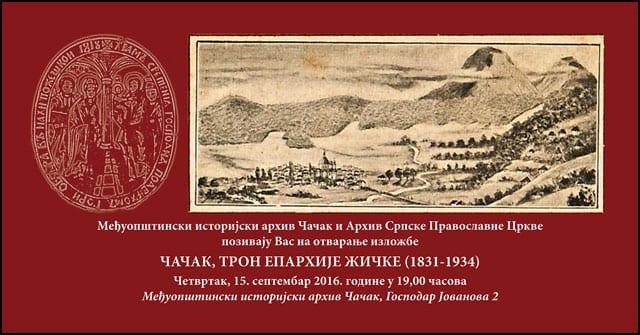 eparhija-2