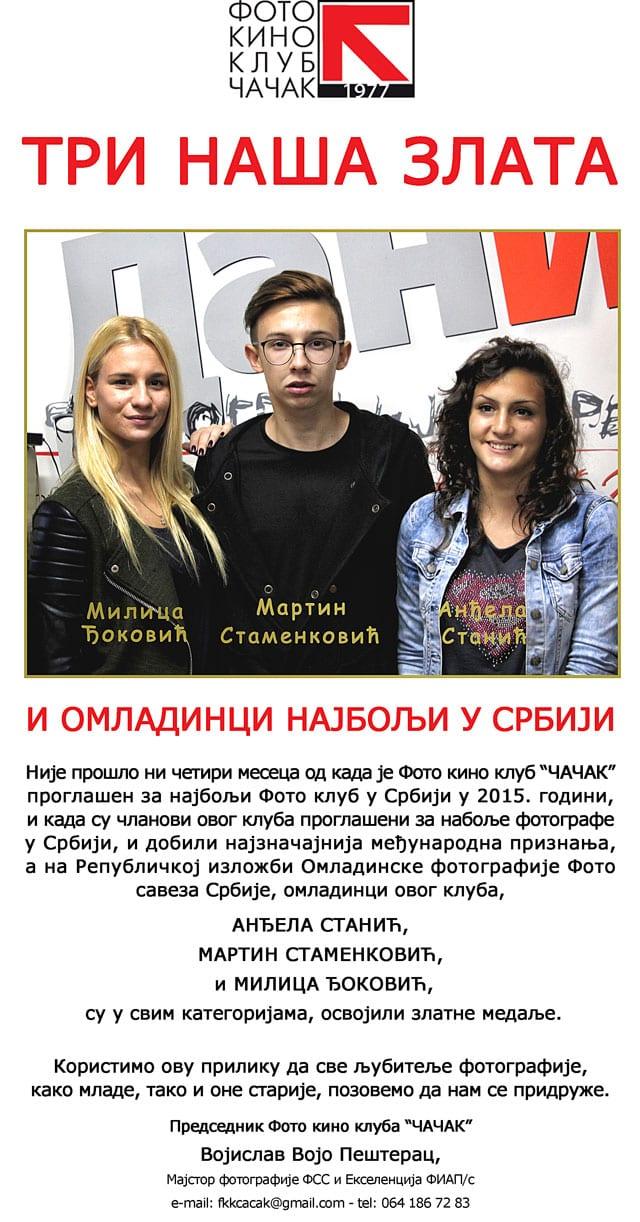 omladinska-izlozba-2016-a