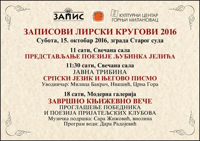 zapisovi-lirski-krugovi-2016
