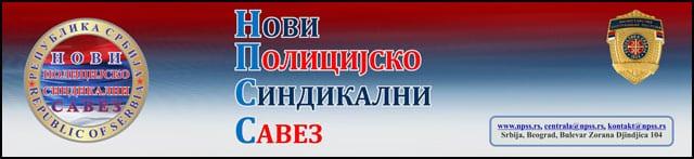 policijski-sindikat-novi