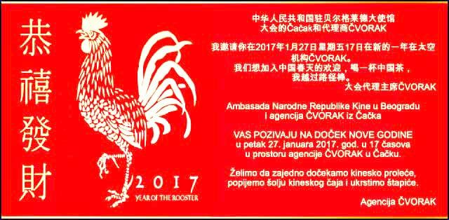 Pozivnica-za-Kinesku-novu-----godinu_2017ax