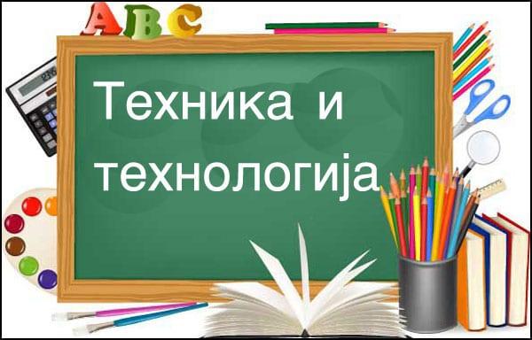 skolska-tabla