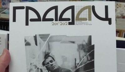 Časopis Gradac