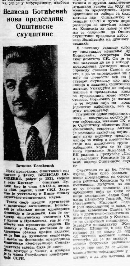 Velisav Velja Bogićević