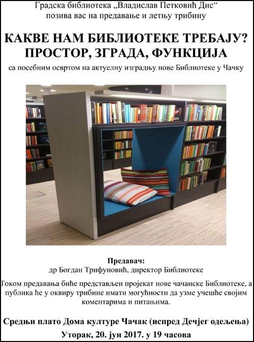 poster-kakve-nam-biblioteke-trebaju