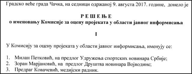 Komisija_2017