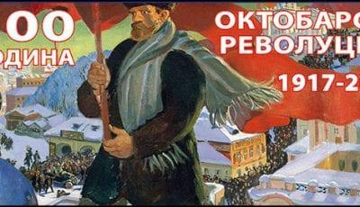 Oktobarska-revolucija-plakat-x