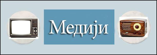 mediji-1a