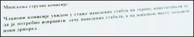 stav-komisije-2