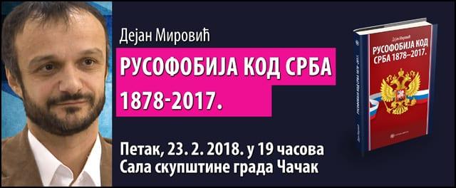rusofobija-cacak